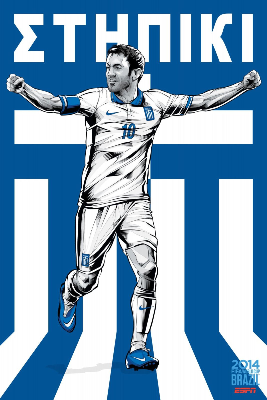 greece-maillot-coupe-du-monde-2014.jpg